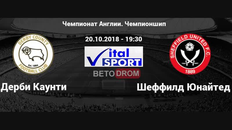 Дерби Каунти - Шеффилд Юнайтед Прямая трансляция матча