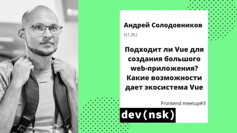 Frontend Meetup 3 - Подходит ли Vue для создания большого web-приложения?, Андрей Солодовников