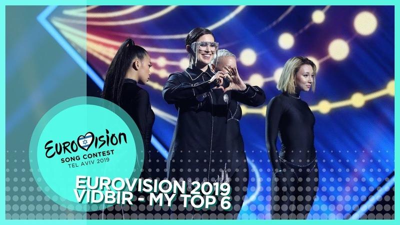 Eurovision 2019 Ukrainian Vidbir My Top 6 FINAL Евровидение 2019 Украинский отбор