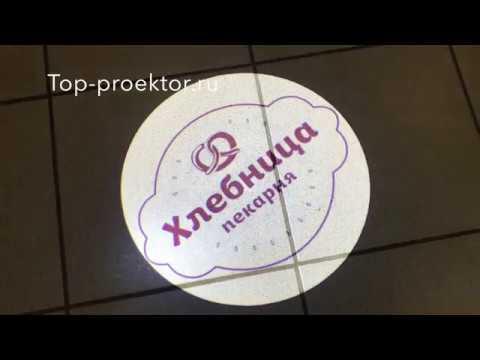 Уличный проектор для рекламы кафе Хлебница модель GoboPro TPR-3007 с вращением
