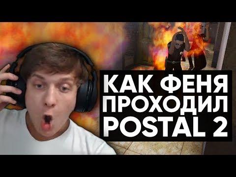 КАК ФЕНЯ ПРОХОДИЛ POSTAL 2