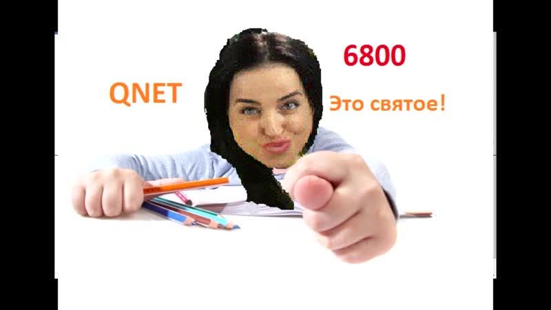Воспитаные аплайны Qnet