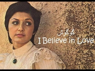 Googoosh: I Believe in Love (Taking Off) 1972 ~~~ ♡ گوگوش
