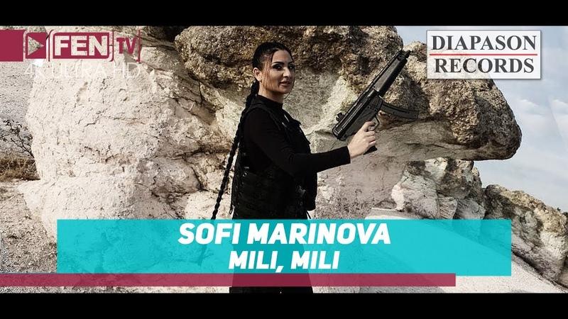 SOFI MARINOVA - Mili, mili СОФИ МАРИНОВА - Мили, мили