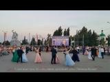 Очаровательная Мазурка 28 июля бал в Ливнах..mp4