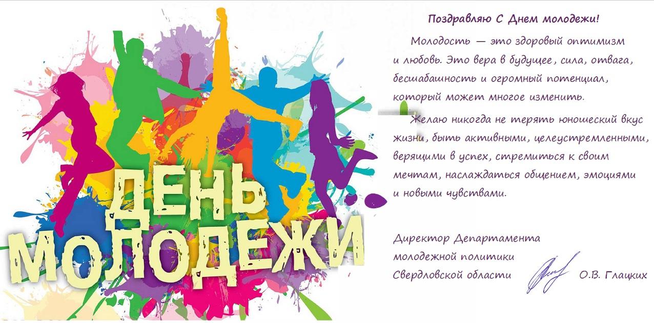 Всемирный день молодежи поздравление в прозе