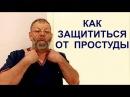 Насморк ангина бронхит ОРЗ ОРВИ ❤ Упражнение Среднее братство колец избавит от простуды