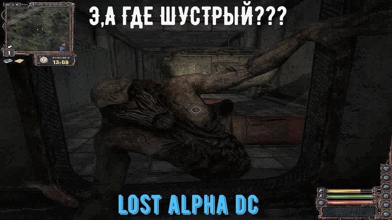 S.T.A.L.K.E.R. - Lost Alpha DC v 1.4007 НАЧАЛО,ИЛИ ГДЕ ШУСТРЫЙ?