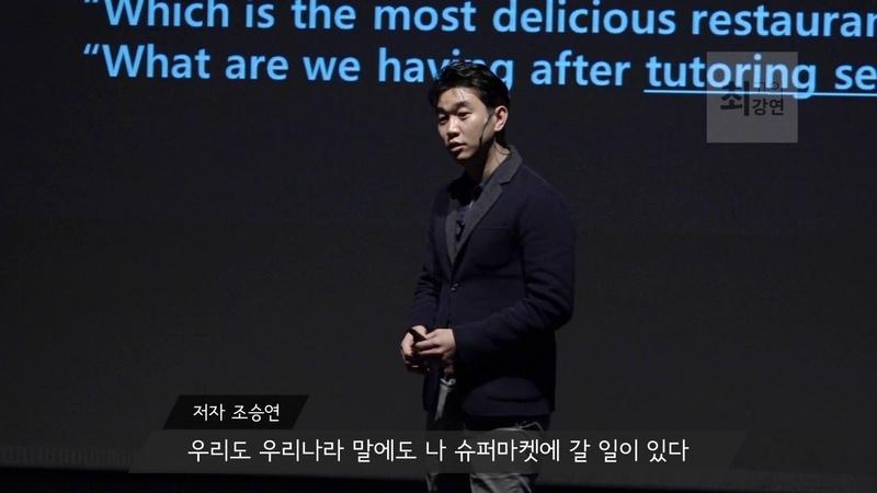 [최강연] 고집이 영어 실력을 키운다 | 조승연의 플루언트 4