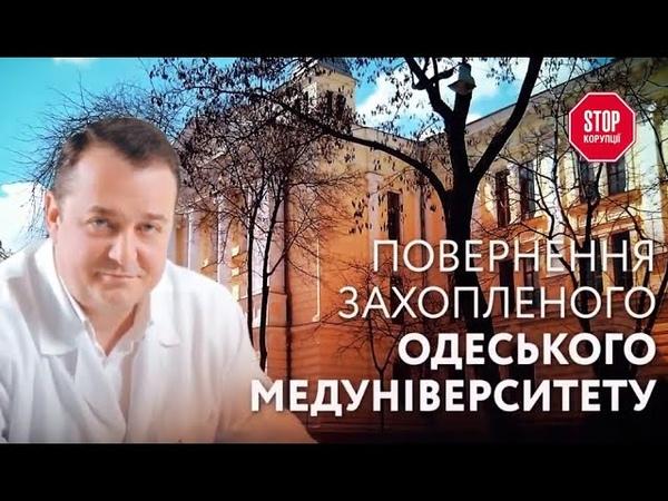 Повернення захопленого Одеського медуніверситету
