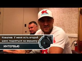 Сергей Ковалев: У меня есть второй шанс подняться на вершину   FightSpace