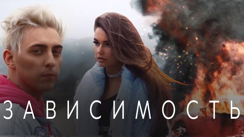 Кирилл Мойтон ft. LIKE.A - Зависимость (Премьера Клипа 2018)
