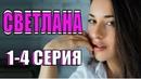 ПРЕМЬЕРА 2018! Светлана 1-4 серия Русские мелодрамы 2018 новинки, фильмы 2018 сериалы 2018 5,6
