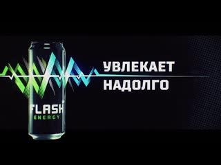 Flash up:  увлекает надолго