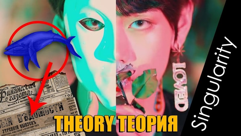 ПУГАЮЩАЯ ТАЙНА V Теория BTS Taehyung Singularity Theory K pop Ari Rang