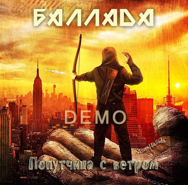 Демо-сингл группы БАЛЛАДА - Попутчица с ветром (2013)