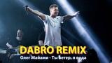 Dabro remix - Олег Майами - Ты ветер, я вода