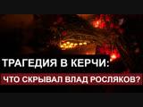 Пусть говорят. Трагедия в Керчи: что скрывал Влад Росляков? – 18.10.2018