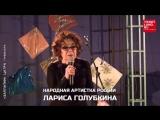 Лариса Голубкина - Заплатки