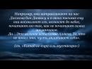 Мухаммад ибн Абдуль Ваххаб трактат о ЛЖЕУЧЕНЫХ