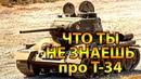 Т 34 вся правда о легенде СССР