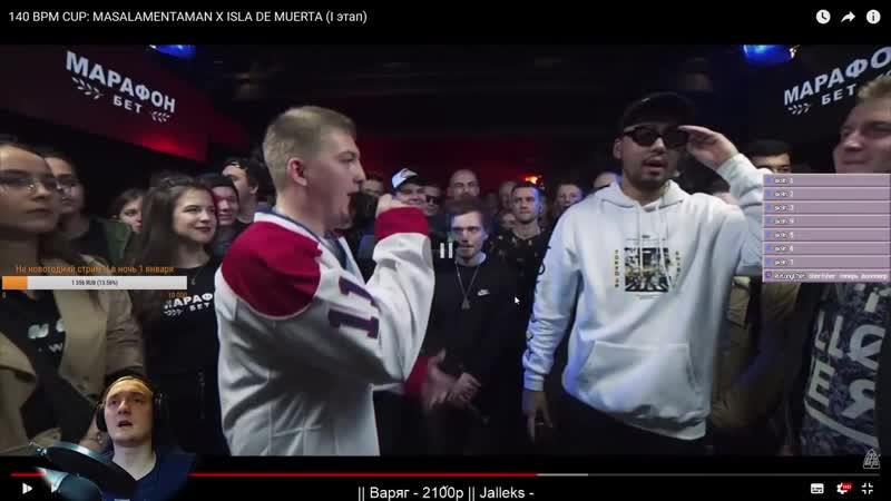 [BeatofYourGametv] Реакция 140 BPM CUP: MASALAMENTAMAN X ISLA