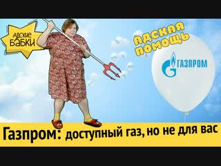 Газпром: доступный газ, но не для вас   Почему россияне покупают газ дороже, чем Европа