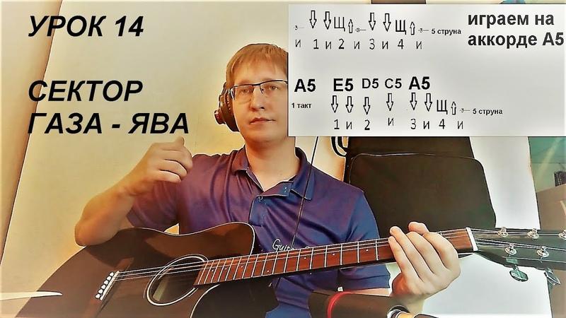 Уроки гитары для начинающих ! Урок 14 Сектор газа - Ява. Power Chords, повер аккорды