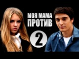 Моя мама против (2 серия). Русский сериал, мелодрама 2015