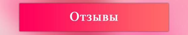 /away.php?to=http%3A%2F%2Frusbeautyhair.ru%2Fotzyvy%2F