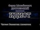 Идиот Федор Достоевский Аудиокнига Слушать онлайн