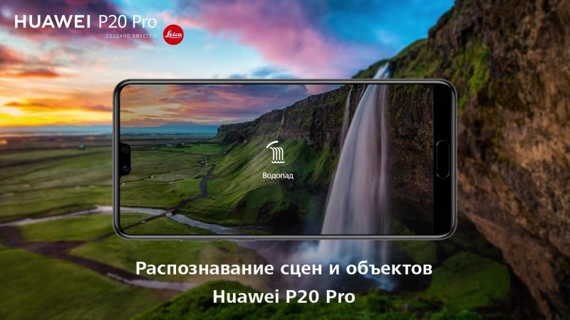 Huawei P20 Pro Распознавание сцен с помощью искусственного интеллекта