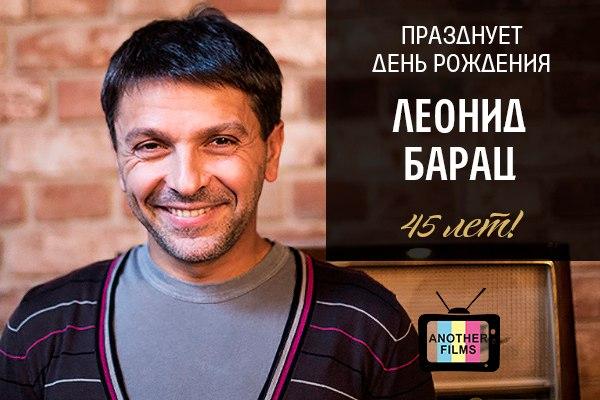 #Леонид_Барац  #birthday