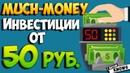 Простой способ приумножения денег. Much-Money.site обзор проекта
