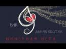 D1N feat. Данил Бестик - Минорная Нота (Official Audio 2018)