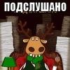 Подслушано ВПК (Вологда)