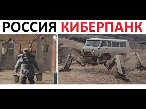 Лютые приколы. Россия КИБЕРПАНК 2077