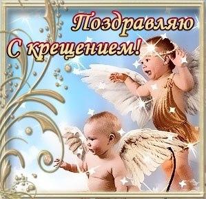 Поздравление родителей с крестинами сына картинки, поздравления