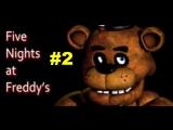 Прохождение игры Five Nights at Freddy's. НОЧЬ 2. Ситуация усложняется. Ермаков Александр.