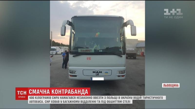 Водій туристичного автобуса сховав під обшиттям стелі 400 кілограмів контрабандного сиру