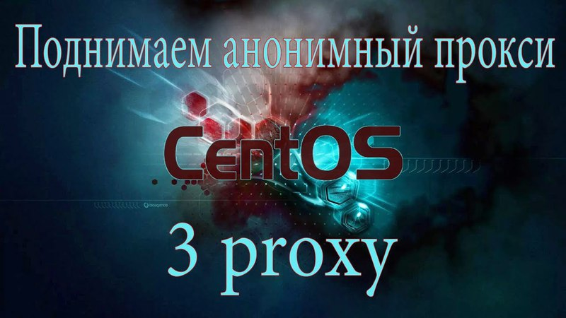 Где взять прокси Анонимный прокси Установка 3proxy 3proxy на CentOS 7