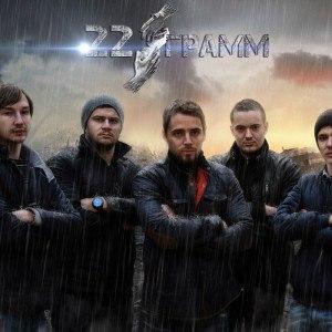 22Грамм