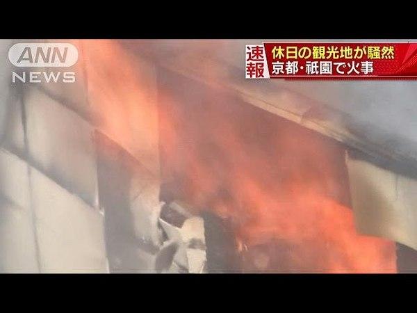 煙立ち込め・・・京都・祇園で火災 休日の観光地が騒然(180512)