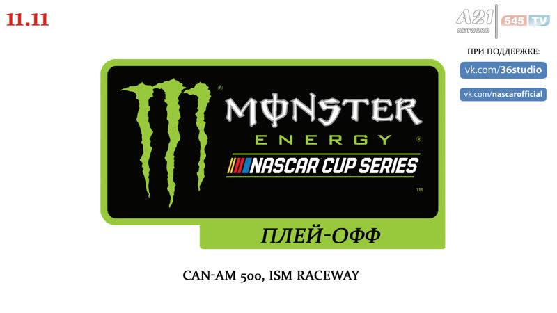 Monster Energy Nascar Cup Series, Can-Am 500, ISM Raceway, 11.11.2018 [545TV, A21 Network]
