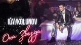 ILYA KOLUNOV - Она звезда (ПРЕМЬЕРА КЛИПА)