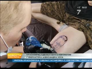 Красноярец сделал тату с портретом губернатора Александра Усса