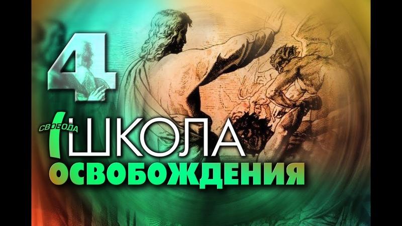 Школа Освобождения - 4 /Оккультизм/ Павел Бороденко