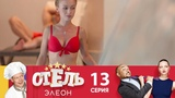 Отель Элеон  Сезон 1  Серия 13