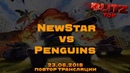 NewStar vs Penguins Блиц №10 TOF, CTF Иран 23.6.2018