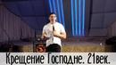 Дмитрий Розен - Крещение Господне. 21 век